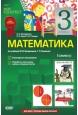 Математика. 3 класс. ІІ семестр (по учебнику М. В. Богдановича, Г. П. Лышенко)