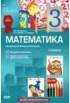 Математика. 3 класс. ІІ семестр (по учебнику Ф. М. Ривкинд, Л. В. Оляницкой)