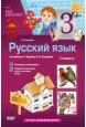Русский язык. 3 класс. II семестр (по учебнику А. Н. Рудякова, И. Л. Челышевой)