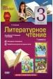 Литературное чтение. 3 класс. II семестр (по учебнику И. Н. Лапшиной, Т. Д. Поповой)