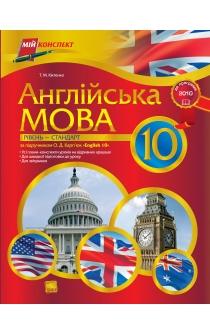 Учебник английского языка для 10 класса карпюк