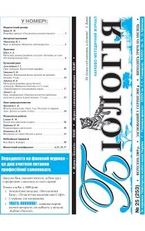 Журнал биология № 25 253 2009