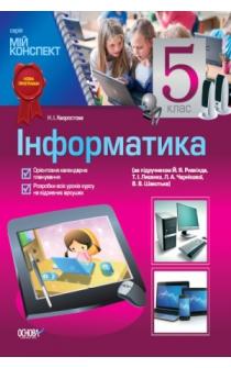 Хворостова Н. И. Информатика. 5 класс