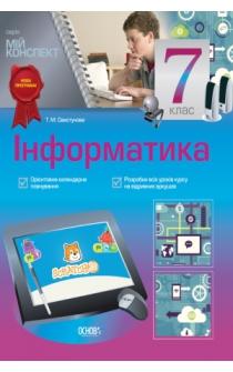 Свистунова Т. М. Інформатика. 7 клас