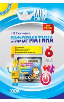 Інформатика. 6 клас. Мій конспект. Нова програма
