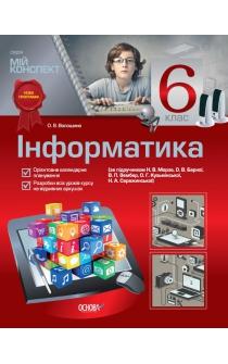 Волошина О. В. Інформатика. 6 клас