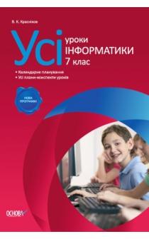 Красніков В. К. Усі уроки інформатики. 7 клас