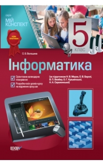 Волошина А.В. Информатика. 5 класс