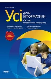Антонова О. П.Усі уроки інформатики. 2 клас