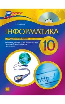 Свистунова Т. М. Інформатика. 10 клас. Академічний рівень