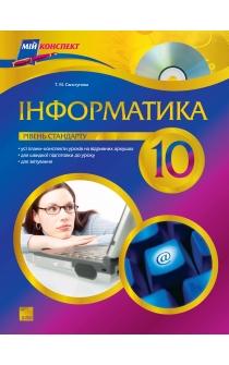 Свистунова Т. М. Інформатика. 10 клас. Рівень стандарт