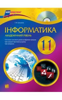 Свистунова Т. М. Інформатика. 11 клас. Академічний рівень