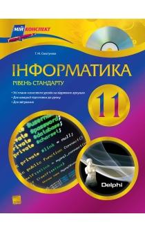 Свистунова Т. М. Інформатика. 11 клас. Рівень стандарту