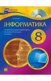 Свистунова Т. М. Інформатика. 8 клас