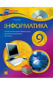 Свистунова Т. М. Інформатика. 9 клас