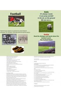 футбол программа на сегодня