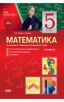 Старова О. О., Маркова І. Математика. 5 клас (за підручником А. Г. Мерзляка, В. Б. Полонського, М. С. Якіра). II семестр.