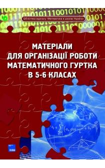 Матеріали для організації роботи математичного гуртка в 5–6 класах. /уклад. О. М. Козлова, С. М. Лискова, С. О. Чамата.