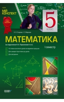 Математика. 5 клас (за підручником Н. А. Тарасенкова, І. М. Богатирьова, О. П. Бочко, О. М. Коломієць, З. О. Сердюк). I семестр