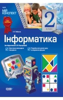 Табарчук І. В.Інформатика. 2 клас