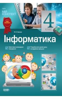 Н. А. Банник. Информатика. 4 класс