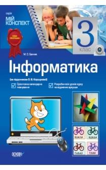 Банник М. О.Інформатика. 3 клас