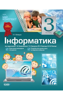 Білецька О. Л. Інформатика. 3 клас