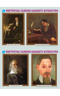 плакаты и портреты для кабинета обществознания меня