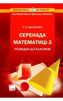 Василенко О. О. Серенада математиці-3. Розвідки до класиків.
