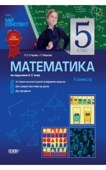 Старова О. О., Маркова І. С. Математика. 5 клас (за підручником О. С. Істер). IІ семестр.
