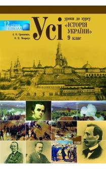 Розробки уроків історії україни 9 клас
