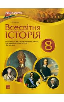 конспекты всемирная истори