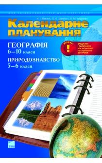 Календарне планування з географії за новою програмою 2018