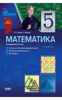Старова О. О., Маркова І. С. Математика. 5 клас (за підручником О. С. Істер). І семестр