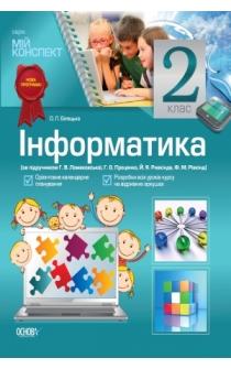 Білецька О. Л. Інформатика. 2 клас