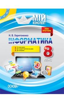Харитоненко Н. В. Інформатика. 8 клас