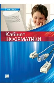 Лещук И.М. Кабинет информатики
