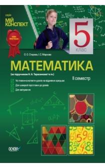 Математика. 5 клас (за підручником Н. А. Тарасенкова, І. М. Богатирьова, О. П. Бочко, О. М. Коломієць, З. О. Сердюк). IІ семестр