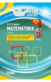 Математика. 5 клас. І семестр / О. О. Старова