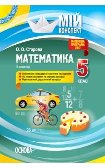 Математика. 5 клас. IІ семестр / О. О. Старова