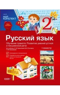 знакомство с текстом 1 класс русский язык