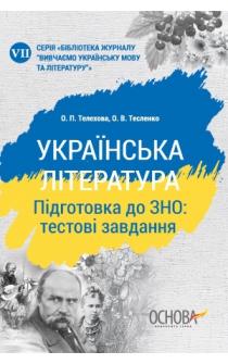 Украинская литература. Подготовка к ВНО: тестовые задания