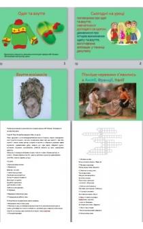 Презентація і конспект до уроку № 10. Одяг та взуття 2 клас 5ca4e1a8ae56a