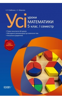 Бабенко С. П., Маркова І. С. Усі уроки математики. 5 клас (І семестр)