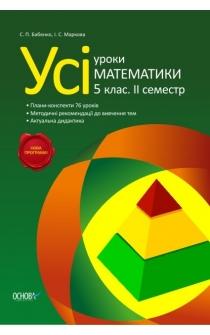 Бабенко С. П., Маркова І. С. Усі уроки математики. 5 клас (ІI семестр)