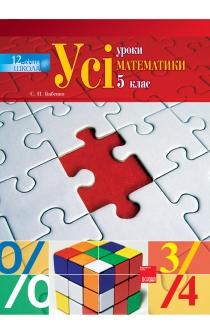 Уcі уроки математики. 5 клас. / С. П. Бабенко
